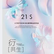 伊袖 衍·共生 FIRSTSHOW21夏季新品发布会