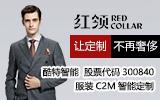 REDCOLLAR红领 让定制不在奢侈