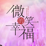 """LIJIALI莉佳丽2021夏季新品发布会""""微笑的幸福"""""""