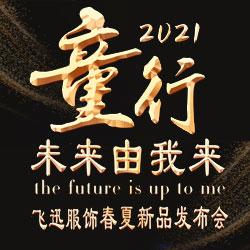 童行,未来由我来 1+2=3童装2021春夏新品发布会圆满收官!