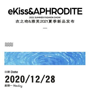 LOOKING FOR SEE 觅见|衣之吻&雅芙2021夏季时装品鉴会