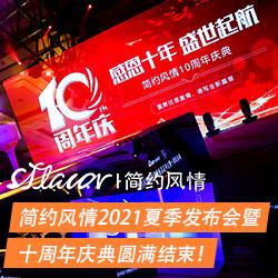 简约风情2021夏季发布会暨十周年庆典圆满结束!