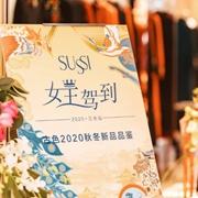SUSSI古色:女王驾到三水站   在SUSSI遇见最美的自己