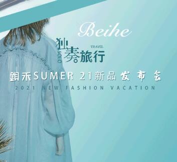 Beihe钡禾 2021 SUMMER 「独奏旅行」新品发布会圆满完成