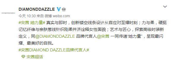 地素旗下品牌DIAMON DDAZZLE宣布宋茜为代言人 同时发布宋茜2021春季广告大片