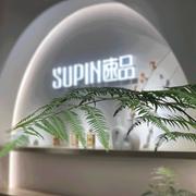 速品丨乐活星球:NEW STORES丨SUPIN多店盛大开业,全新绽放