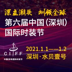 第六届中国(深圳)国际时装节