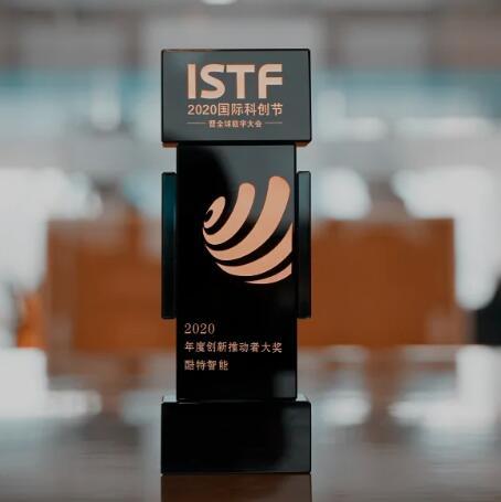 斩获国际科创节两项大奖,酷特智能开启2021新篇章