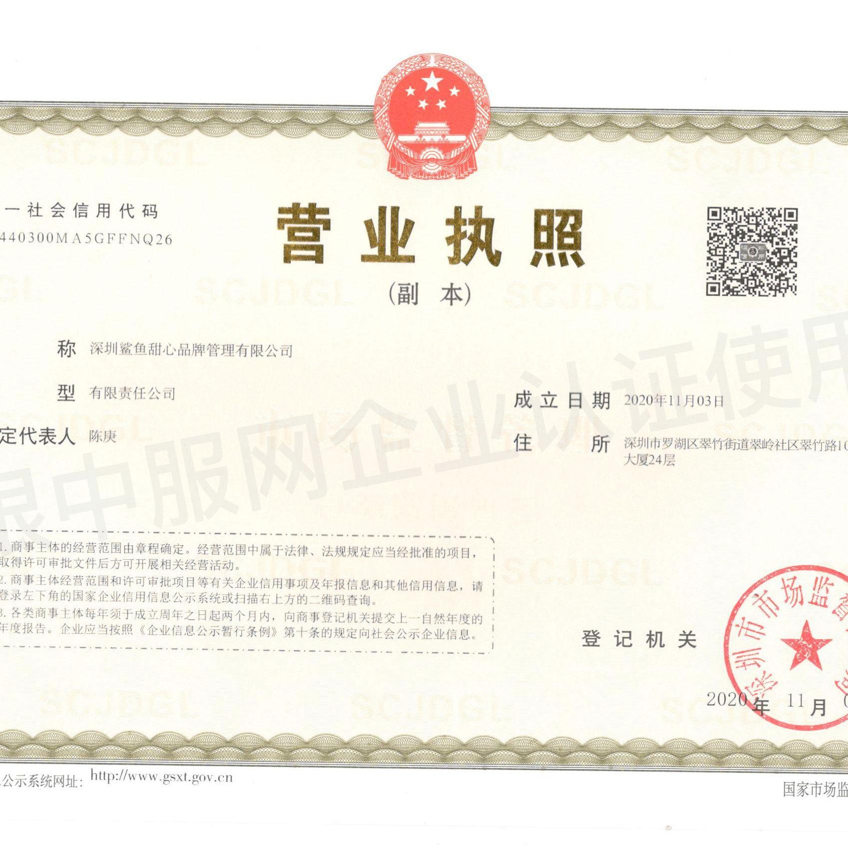 深圳鯊魚甜心品牌管理有限公司企業檔案