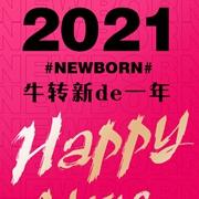 """玛玛米雅:2021#Newborn#""""牛""""转新de一年"""