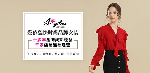 爱依莲快销女装 千店连锁、销量好!