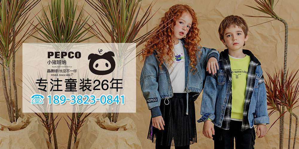 广东小猪班纳摩天平台服饰股份有限摩天平台公司