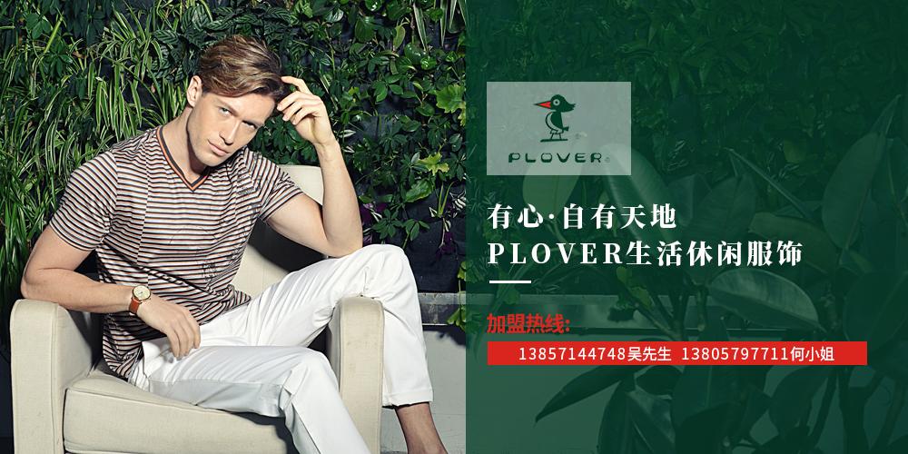 杭州啄木鸟摩天注册服装有限摩天平台公司