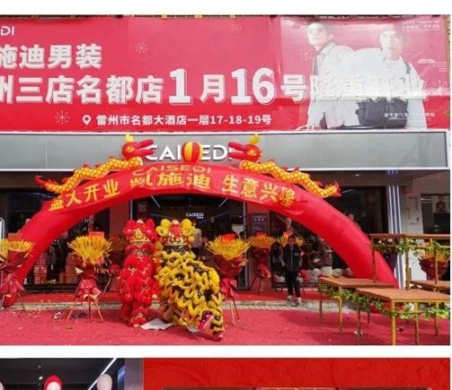 新店开业 CAISEDI凯施迪雷州名都店盛大开业!