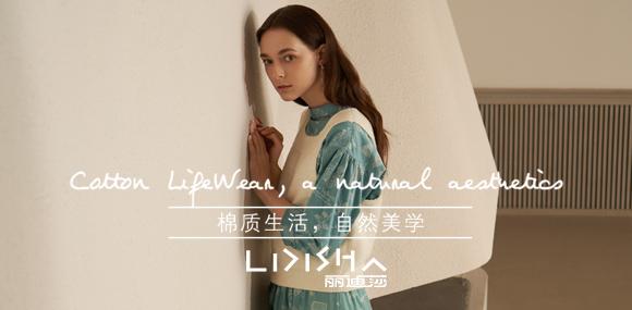 丽迪莎 LIDISHA 棉质生活 自然美学