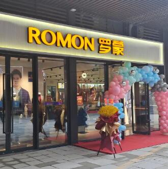 恭喜罗蒙新零售安徽宿州砀山青山梨花里店盛大开业