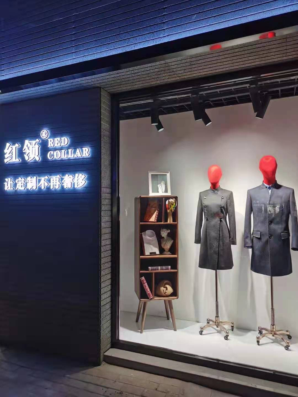 恭喜REDCOLLAR红领定制强势入驻河南省周口市商水县!