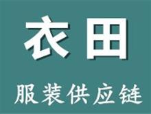 廣州衣田服裝供應鏈管理有限公司
