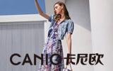 高街原创CANIO卡尼欧女装诚邀加盟!