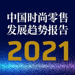 2021中國時尚零售發展趨勢報告