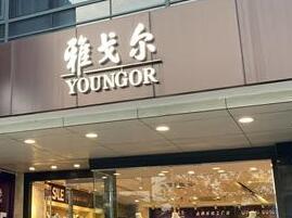 雅戈尔斥资28亿元成立时尚科技公司