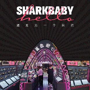 2021年开门红五店齐开!鲨鱼甜心来到你的城市!