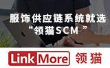 """好产品·重服务·亲客户,领猫SCM"""" 服饰商家的选择"""