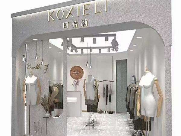 koxieli珂希莉女装形象店品牌旗舰店店面