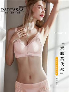 芭妃莎21粉色舒适透气文胸