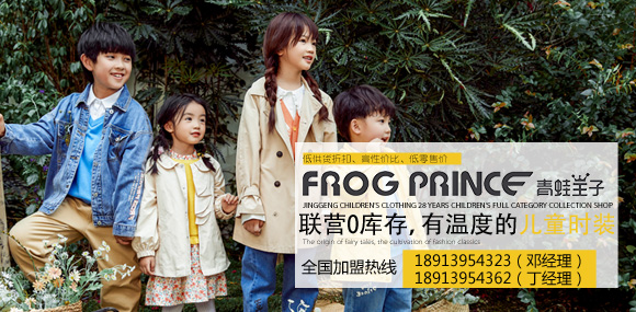 童装加盟青蛙王子,模式好,口碑好!
