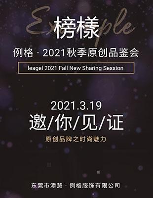 邀请函:例格2021秋装原创品鉴会诚邀您的莅临!