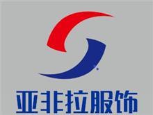 南昌亚非拉实业有限公司