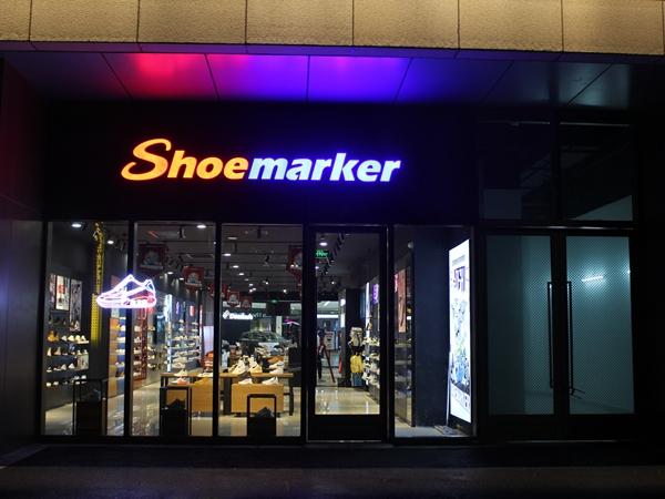 鞋万库店铺展示