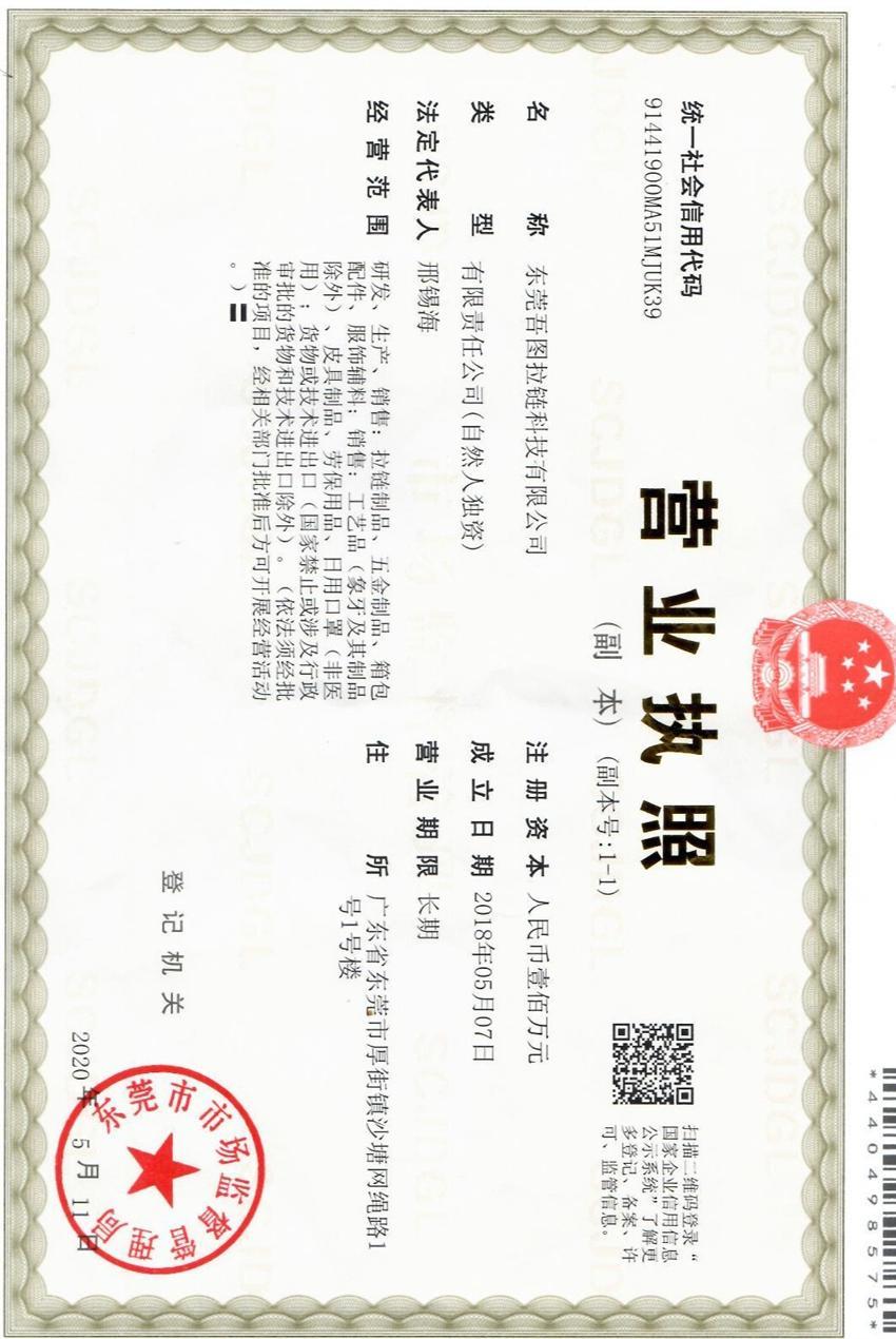 東莞吾圖拉鏈科技有限公司企業檔案