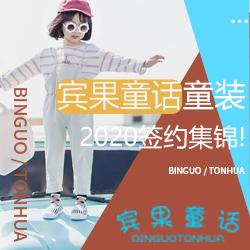 賓果童話童裝2020簽約集錦!
