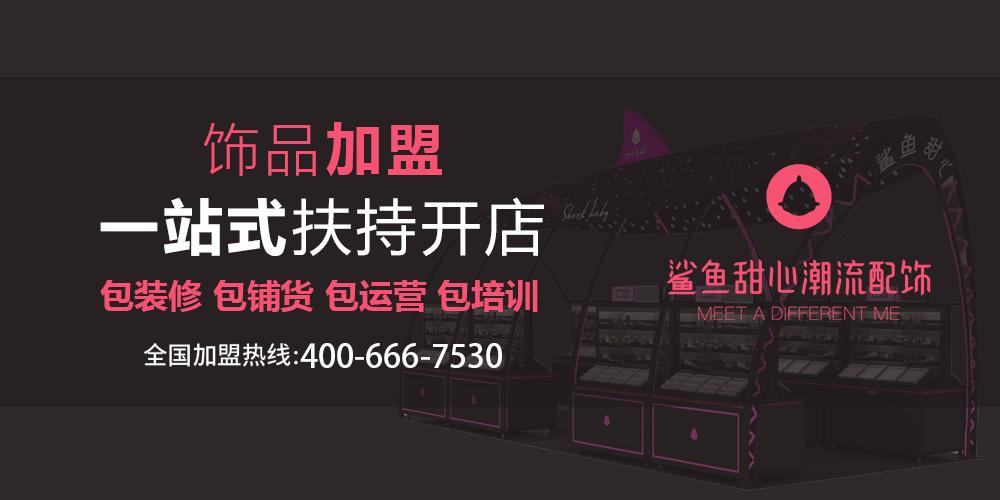 深圳鯊魚甜心品牌管理有限公司