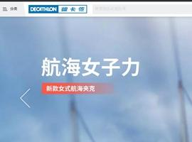 迪卡侬中国与阿里云达成合作