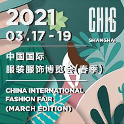 中国国际服装服饰博览会2021(春季)