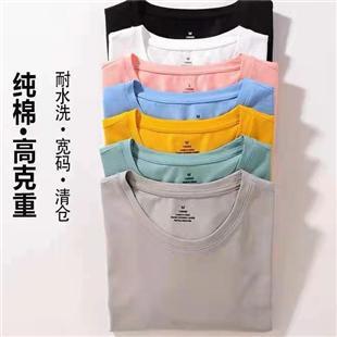 4萬件男女光板純棉短袖T恤全清7.5元