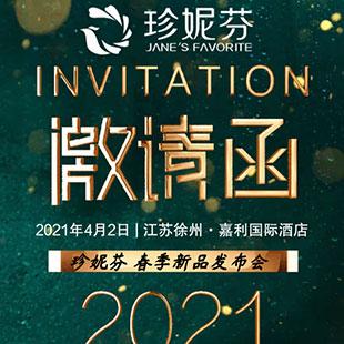 4月2日,珍妮芬内衣2021春季新品发布会江苏徐州站诚邀您参加!