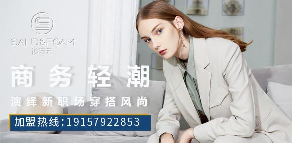 SAND&FOAM沙与沫日系商务轻潮女装诚邀加盟!