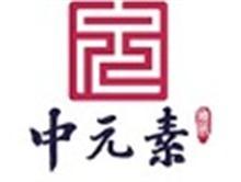 中元素文化科技(厦门)有限腾讯分分彩开奖提前知