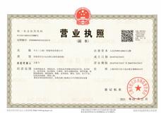 薇絲柏蓮(上海)貿易有限公司企業檔案