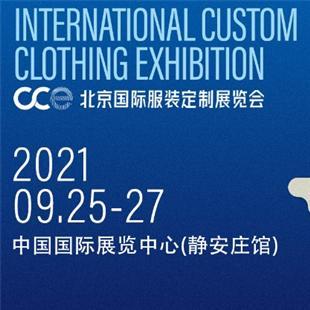 2021年北京國際服裝定制展覽會