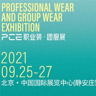 2021年北京職業裝團服展覽會