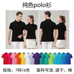 西安Polo衫定制西安翻領T恤衫定制西安團體服定做可印刷刺繡