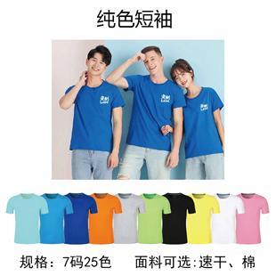 西安T恤衫定制圓領文化衫定做西安團體服生產廠家可印刷