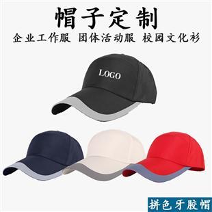 西安帽子定制西安廣告帽定做西安帆布帽定制棒球帽可刺繡印刷