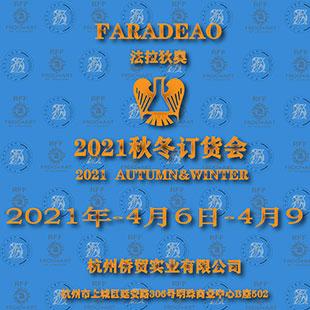 邀请函:2021年4月6日-9日,杭州法拉狄奥男装2021秋冬新品订货会诚邀您的到来!
