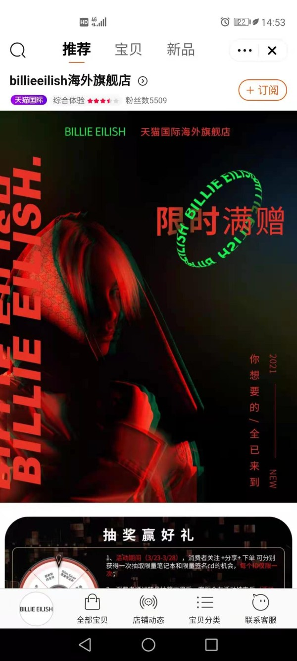 Billie Eilish个人(德赢线上娱乐)品牌入驻天猫国际 旗下产品以亮绿色为主色调